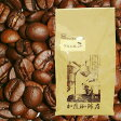 【業務用卸】とっておきのグルメブレンド珈琲(コーヒー)豆500g袋 コーヒー/コ-ヒ-/コーヒー豆/激安/格安/通販  グルメコーヒー豆専門加藤珈琲店
