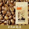 【業務用卸】グァテマラ・ラスデリシャス/500g袋コーヒー/コ-ヒ-/コーヒー豆/グルメコーヒー豆専門加藤珈琲店