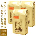 【業務用卸3袋セット】グァテマラ・ラスデリシャス500g×3袋セット(ラス×3)/グルメコーヒー豆専