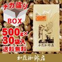 【メガ盛り業務用卸】グァテマラ・ラスデリシャス30袋入BOX/グルメコ...