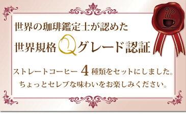 ちょっとセレブな珈琲福袋(お菓子・Qメキ・Qコロ・Qコス・Qエル)/珈琲豆