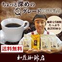 ちょっと深めのQグレード珈琲福袋(金・Qニカ・Qケニ・Qマンデ)コーヒー/コ-ヒ-/コーヒー豆/福袋/送料無料/通販  グルメコーヒー豆専…