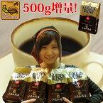 増量コーヒー豆 コーヒー 2,5kg 怒涛の珈琲豆セット (G500×5)