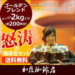 2kg入・怒涛の珈琲豆セット(2セットでお菓子付)[G500×4]【RCP】コーヒー・コーヒー豆セット 最高級のコーヒーです。/グルメコーヒー豆専門加藤珈琲店【RCP】