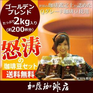 怒涛の珈琲豆セット(2セットでお菓子付)[G500×4]約200杯分入!送料無料 コーヒー・コーヒー豆セット 選りすぐりのコーヒーです。(500g×4袋 2kg)/グルメコーヒー豆専門加藤珈琲店/珈琲豆