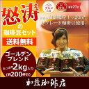 コーヒー豆 コーヒー 2kg 怒涛の珈琲豆セット (G500×4) ポ...