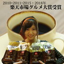 コーヒー豆 コーヒー 2kg 怒涛の珈琲豆セット