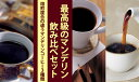 噂の珈琲豆・マンデリンスペシャル浅煎りバージョン/500g袋