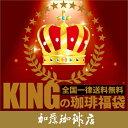 【梅】11年連続受賞記念特別珈琲福袋(2セットでRM付き)【RCP】