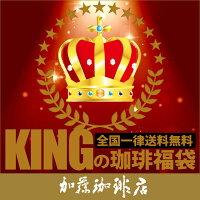 KINGの珈琲福袋