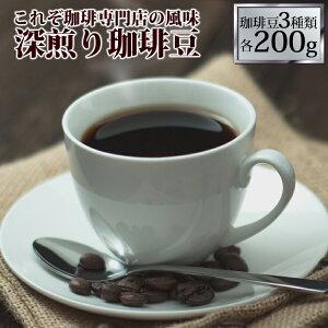 (200gVer)深煎り珈琲福袋[ヨーロ・Hマンデ・エスプレ]/珈琲豆