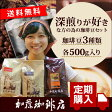 【定期購入】深煎り珈琲福袋