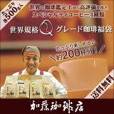 コーヒー豆 コーヒー 2kg 福袋 世界規格Qグレード珈琲福袋(お菓子・Qグァテ・Qホン・Qブラ・Qエチオピア 各500g) 珈琲豆 加藤珈琲