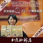 (200gVer)世界規格Qグレード珈琲福袋