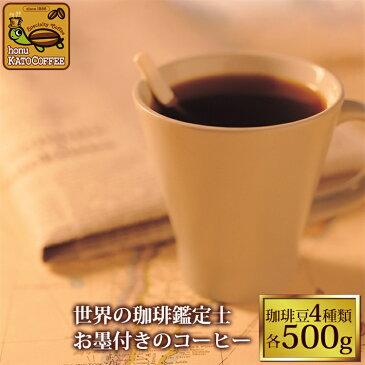 コーヒー豆 コーヒー 2kg 福袋 世界規格Qグレード珈琲福袋(お菓子・Qミャンマー・Qタン・Qマンデ・Qグァテ 各500g) 珈琲豆 加藤珈琲