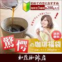 (200gVer)驚愕の珈琲福袋(冬・ラデュ・Qグァテ/各200g)コーヒーコ-ヒ-/コーヒー…