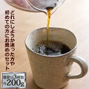 (200gVer)驚愕の珈琲福袋(夏・Qコロ・ラス/各200g)コーヒーコ-ヒ-/コーヒー豆 有名店 ...