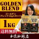日替わりアイテム(ad)[1kg]ゴールデンブレンドセット[G500×2]/珈琲豆