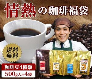 コーヒー/コーヒー豆/福袋★9年連続ショップ・オブ・ザイヤー受賞★最高級のコーヒー 本当に美...