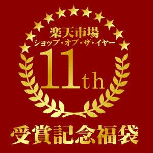 【竹】11年連続受賞記念特別珈琲福袋(AB×2・Qコス・Qエル/2セットでRM付き)