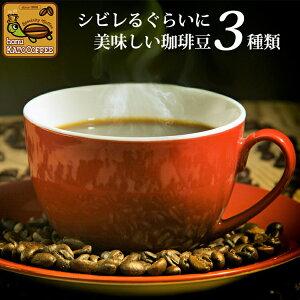 電撃の珈琲福袋[Qグァテ・Qマンデ・ラス]/珈琲豆