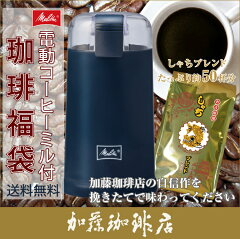 コーヒー豆/電動コーヒーミル付福袋★11年連続ショップ・オブ・ザイヤー受賞★最高級のコーヒー...