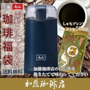 コーヒー豆/電動コーヒーミル付福袋★12年連続ショップ・オブ・ザイヤー受賞★最高級のコーヒー...