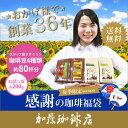 (200gVer)感謝のお試し珈琲福袋(冬・Qホン・Qコス・...