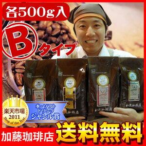 8年連続ショップオブザイヤー受賞!最高級のコーヒー 本当に美味しい珈琲です♪【B500gタイプ...