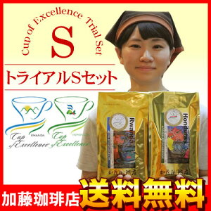 9年連続ショップオブザイヤー受賞!最高級のコーヒー 本当に美味しい珈琲です♪【トライアルS...