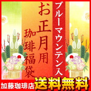【GB3倍祭り201204_2】【送料無料】【2セットでAB付】ファイナルスーパー珈琲福袋[モヤ・キリ・...