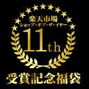 11年連続ショップ・オブ・ザ・イヤー受賞記念企画【松】11年連続受賞記念特別珈琲福袋(AB・Cブ...