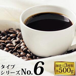 タイプ6(R)スペシャルティ珈琲大入り福袋(Qホン・青・TSUBAKI/各500g)