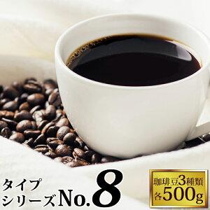 タイプ8(R)スペシャルティ珈琲大入り福袋(Qコロ・Hパプア・タイガー/各500g)