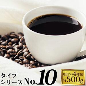 タイプ10(R)スペシャルティ珈琲大入り福袋(Qコス・Qメキ・クリス・Hパプア/各500g)