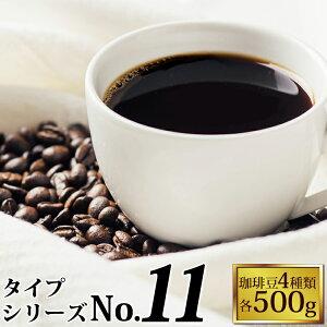 タイプ11(R)スペシャルティ珈琲大入り福袋(Qコロ・クリス・ラデュ・ラス/各500g)