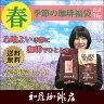 季節の珈琲福袋(春・G500)/珈琲豆