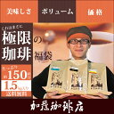 極限の珈琲福袋(Z)(Qペル・Qエル・Qコロ/各500)/珈琲豆