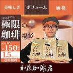 極限の珈琲福袋(Z)(Qウガ・Qタンザニア・Qコロ/各500)/珈琲豆