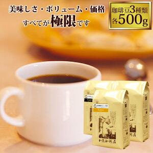 極限の珈琲福袋(Z)(Qエチ・Qエル・Qケニ/各500)/珈琲豆