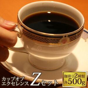 送料無料 カップオブエクセレンス2種類飲み比べZ (Cニカ・Cエル/各500g)/珈琲豆 加藤珈琲店 COE