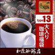 タイプ13(R)スペシャルティ珈琲大入り福袋(Qコロ・Qホン・夏・アフリカン/各500g)