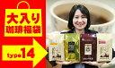 タイプ14(R)スペシャルティ珈琲大入り福袋(緑・RA・コンゴニ・Qブラ/各500g) 2