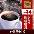 タイプ14(R)スペシャルティ珈琲大入り福袋(Qコス・Qコロ・バル・スウィート/各500g)