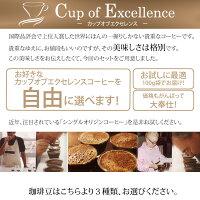お好きなカップオブエクセレンスコーヒーを自由に選べます!