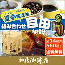 コーヒー豆 コーヒー 1.5kg 福袋 組み合わせ自由な福袋(各500g) 珈琲豆 ギフト 送料無料...
