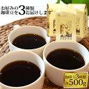 コーヒー豆 コーヒー 1.5kg 福袋 組み合わせ自由な福袋(各500g) 珈琲豆 ギフト 送料無料 加藤珈琲