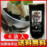 ちょっと贅沢な珈琲専門店のコーヒーゼリー【6袋】セット[フレッシュ・シロップ付]