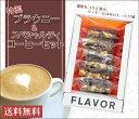 カントリーケーキのフレイバーさんとのコラボ商品!■特製ブラウニー&スペシャルティコーヒー...