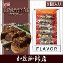 【箱入り】特製ブラウニー(6個入)/ケーキ/グルメコーヒー豆...